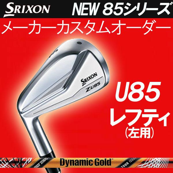 【レフティ(左用)】スリクソン NEW ZシリーズZ U85 ユーティリティ [ダイナミックゴールドツアーイシュー デザインチューニング(オレンジ)] スチールシャフトDG ISSUEダンロップDUNLOP SRIXON HYBRID ハイブリッド アイアン型 U85 UT
