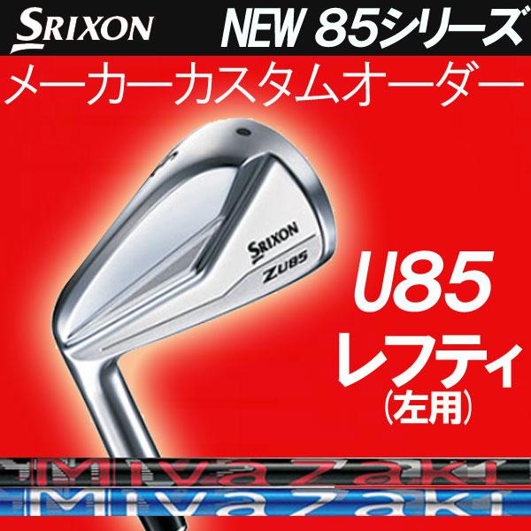 【レフティ(左用)】スリクソン NEW ZシリーズZ U85 ユーティリティ [ミヤザキ マハナ/ミヤザキ フォー ユーティリティ シリーズ] カーボンシャフトMIYAZAKI MAHANA/MIYAZAKI for UT  ダンロップ SRIXON HYBRID ハイブリッド アイアン型 U85 UT