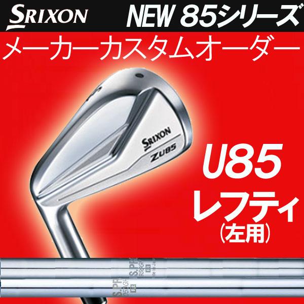 【レフティ(左用)】スリクソン NEW ZシリーズZ U85 ユーティリティ [NSプロシリーズ] スチールシャフト 980GH DST/950GH ダンロップ DUNLOP SRIXON HYBRID ハイブリッド アイアン型 U85 UT