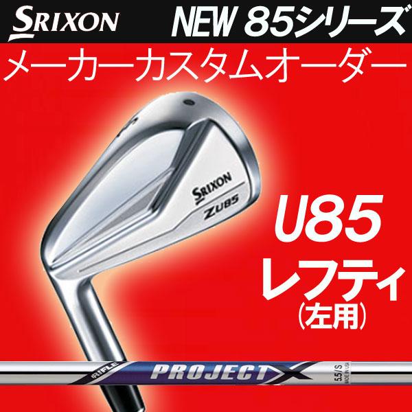 【レフティ(左用)】スリクソン NEW ZシリーズZ U85 ユーティリティ [ライフル プロジェクトX シリーズ] スチールシャフトRIFLE PROJECT X ダンロップ DUNLOP SRIXON HYBRID ハイブリッド アイアン型 U85 UT