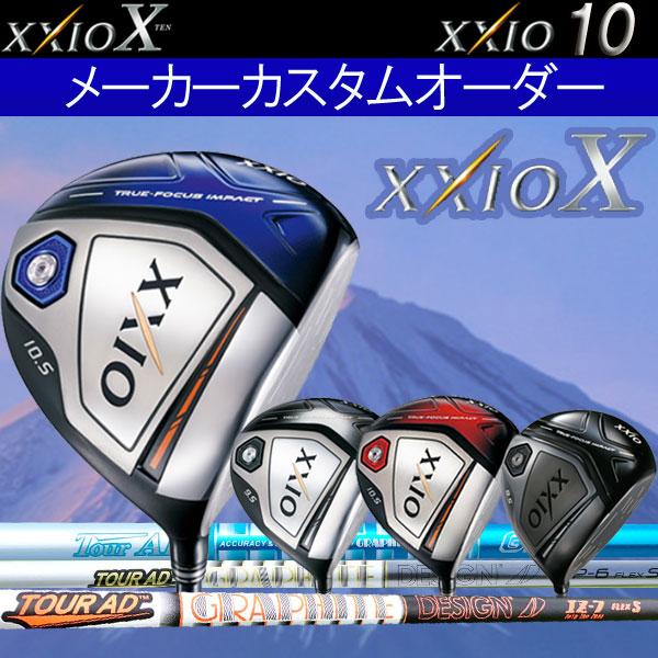 ゼクシオ10(テン) ドライバー [ツアーADシリーズ] IZ/TP/GP/MT/MJカーボンシャフト XXIO 10 DUNLOP ダンロップ Tour-ADレギュラーモデル/レッドモデル/ミヤザキモデル/クラフトモデル XXIO10 XXIOX