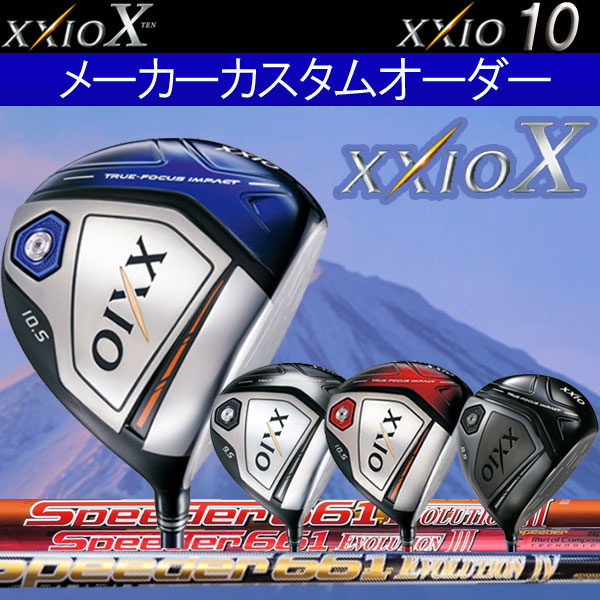 ゼクシオ10(テン) ドライバー [スピーダー] エボリューション4/3/2 569/661/757 カーボンシャフト DUNLOP ダンロップ FUJIKURA SPEEDER EVOLUTIONレギュラーモデル/レッドモデル/ミヤザキモデル/クラフトモデル XXIO10 XXIOX