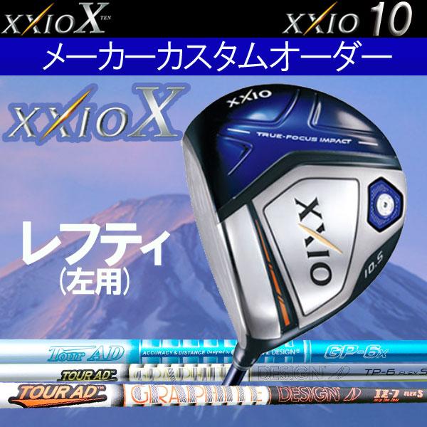 【レフティ(左用)】ゼクシオ10(テン) ドライバー [ツアーADシリーズ] IZ/TP/GP/MT/MJカーボンシャフト XXIO 10 DUNLOP ダンロップ Tour-ADXXIO10 XXIOX