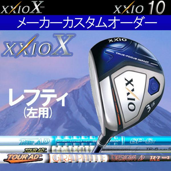 【レフティ(左用)】ゼクシオ10(テン) フェアウェイウッド [ツアーADシリーズ] IZ/TP/GP/MT/MJカーボンシャフト DUNLOP ダンロップ FWTour-ADグラファイトデザインXXIO10 XXIOX