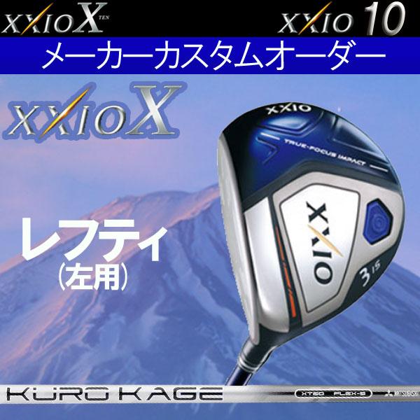 【レフティ(左用)】ゼクシオ10(テン) フェアウェイウッド [クロカゲXT] カーボンシャフト DUNLOP ダンロップ 三菱レイヨン KUROKAGE XT XXIO10 XXIOX FW