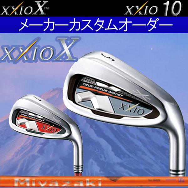 ゼクシオ10(テン) アイアン 5本セット(#6~PW) [ミヤザキ カウラ8 for アイアン] カーボンシャフト Miyazaki Kaula 8 for IRON ダンロップ  キャビティバック レギュラーモデル/レッドモデル XXIO10 XXIOX