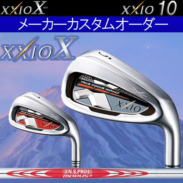 ゼクシオ10(テン) アイアン 5本セット(#6~PW) [NS PRO モーダス] NSPRO MODUS3 TOUR120/105 システム3 TOUR125 (N.S PRO)日本シャフト スチールシャフト ダンロップ iron レギュラーモデル/レッドモデル XXIO10 XXIOX