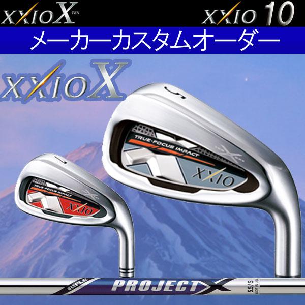 ゼクシオ10(テン) アイアン 5本セット(#6~PW) [ライフル プロジェクトX シリーズ] (RIFLE PROJECT X) スチールシャフト ダンロップ iron キャビティバック レギュラーモデル/レッドモデル XXIO10 XXIOX