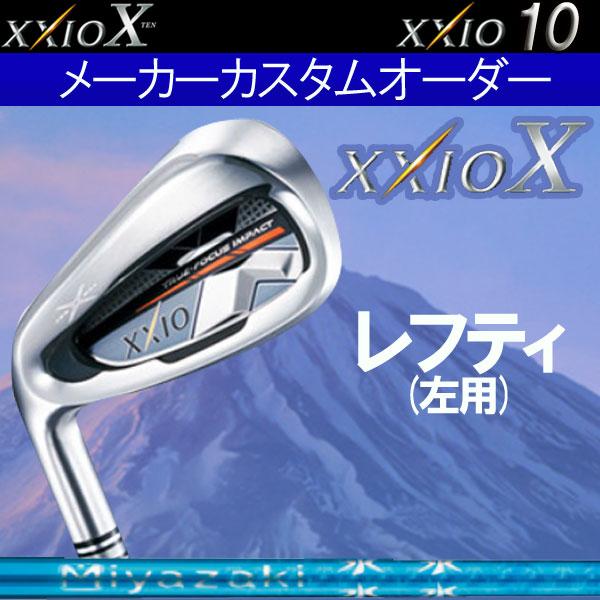 【レフティ(左用)】ゼクシオ10(テン) アイアン 5本セット(#6~PW) [ミヤザキ コスマ ブルー アイアン] カーボンシャフト Miyazaki Kosuma Blue Iron ダンロップ  キャビティバック XXIO10 XXIOX