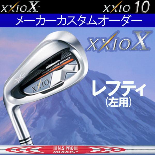 【レフティ(左用)】ゼクシオ10(テン) アイアン 単品(#4,#5,#6,#7,#8,#9,PW,AW,SW) [NS PRO モーダス] NSPRO MODUS3 TOUR120/105 システム3 TOUR125 (N.S PRO)日本シャフト スチールシャフト ダンロップXXIO10