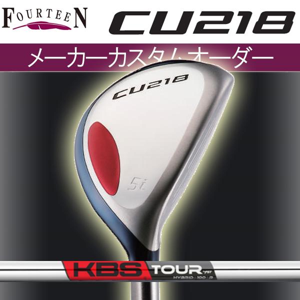 フォーティーン CU218 ユーティリティ [KBS シリーズ] KBS Tour/Tour V/Tour 90 スチールシャフト スチールシャフト FOURTEEN UT HYBRID CU-218