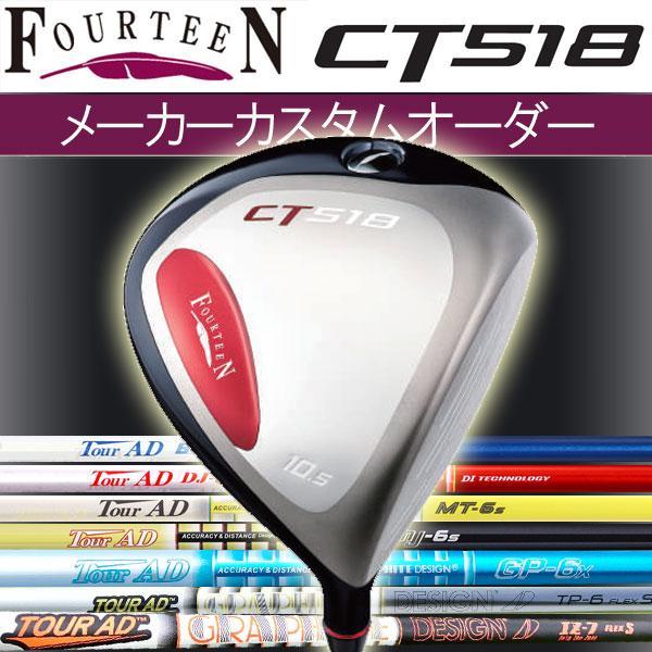 フォーティーン CT-518 ドライバー [ツアーAD] IZ/TP/GP/MJ/MT/BB/GT カーボンシャフト Tour-AD グラファイトデザインFOURTEEN CT518