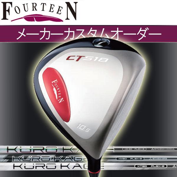フォーティーン CT-518 ドライバー [クロカゲ シリーズ] XD/XM/XT カーボンシャフト KUROKAGE MITSUBISHI RAYON 三菱レイヨン FOURTEEN CT518