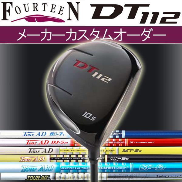【メーカーカスタム】フォーティーン DT-112 ドライバー [ツアーAD] TP/GP/MJ/MT/BB/GT カーボンシャフト Tour-AD グラファイトデザインFOURTEEN DT 112 激飛びドライバー