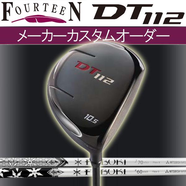 【メーカーカスタム】フォーティーン DT-112 ドライバー [フブキ シリーズ] カーボンシャフト FUBUKI MITSUBISHI RAYON 三菱レイヨン J/K FOURTEEN DT 112 激飛びドライバー