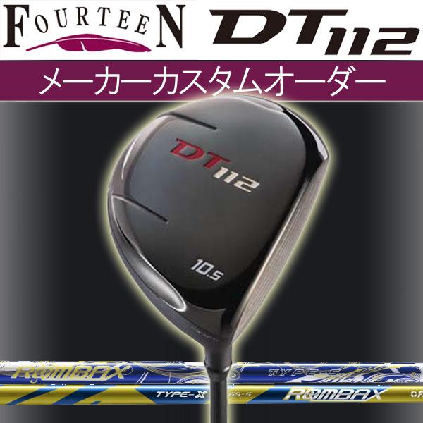 【メーカーカスタム】フォーティーン DT-112 ドライバー [ランバックス シリーズ] カーボンシャフト タイプ-S/タイプ-X ROMBAX TYPE-S/X FOURTEEN DT 112