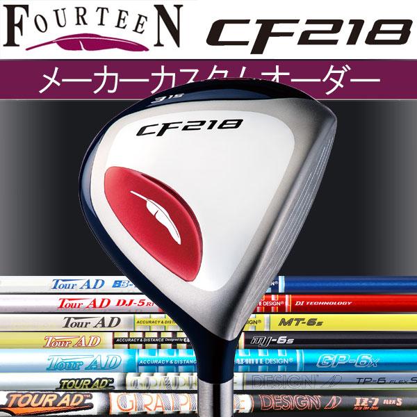 フォーティーン CF-218 フェアウェイウッド [ツアーAD] IZ/TP/GP/MJ/MT/GT カーボンシャフト Tour-AD グラファイトデザインFOURTEEN CF218 FW
