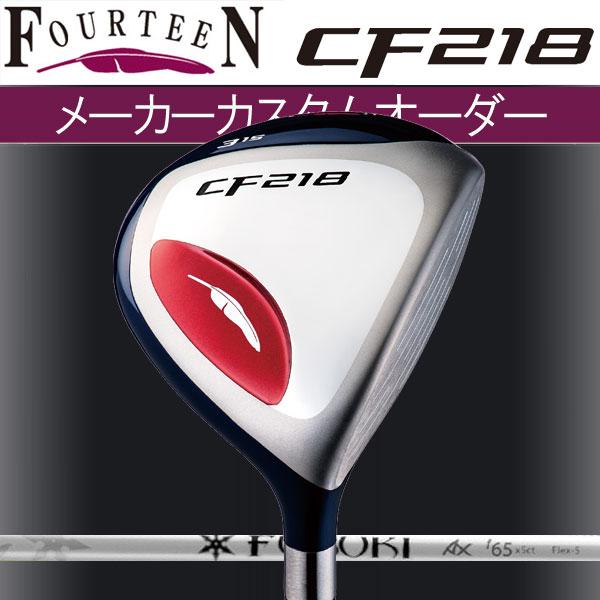 フォーティーン CF-218 フェアウェイウッド [フブキ AX FW用] f85/f75/f65/f55 カーボンシャフト Diamana AX FWMITSUBISHI RAYON 三菱レイヨン FOURTEEN CF218 FW
