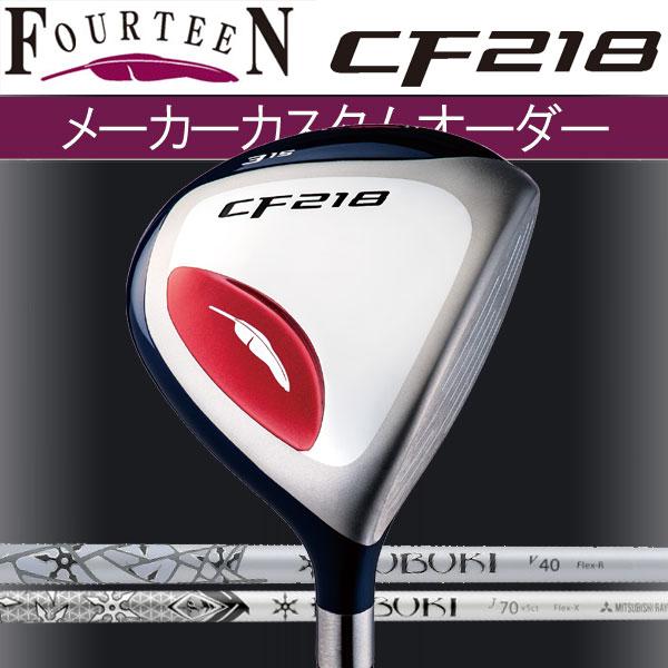 フォーティーン CF-218 フェアウェイウッド [フブキ] J/V カーボンシャフト FUBUKI MITSUBISHI RAYON 三菱レイヨン FOURTEEN CF218 FW