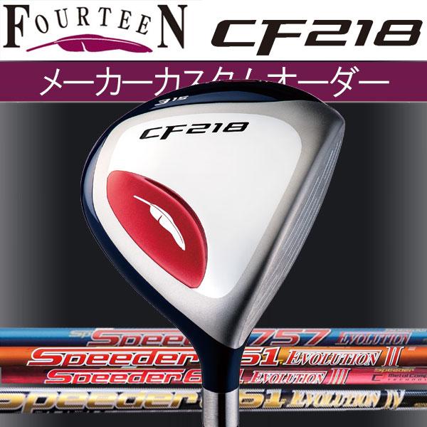 フォーティーン CF-218 フェアウェイウッド [モトーレ スピーダーシリーズ] エボリューション/エボリューション2 569/661/757カーボンシャフト FUJIKURA SPEEDER 藤倉シャフト FOURTEEN CF218 FW