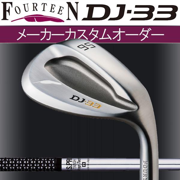 フォーティーン DJ-33 ウェッジ ニッケルクロムメッキ・パールサテン仕上げ [NS プロ 750シリーズ] 750GH スチールシャフト FOURTEEN DJ33 N.S PRO 日本シャフト