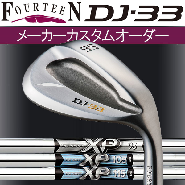 フォーティーン DJ-33 ウェッジ ニッケルクロムメッキ・パールサテン仕上げ [XPシリーズ] XP95/XP105/XP115スチールシャフト DG S200/R300 FOURTEEN DJ33