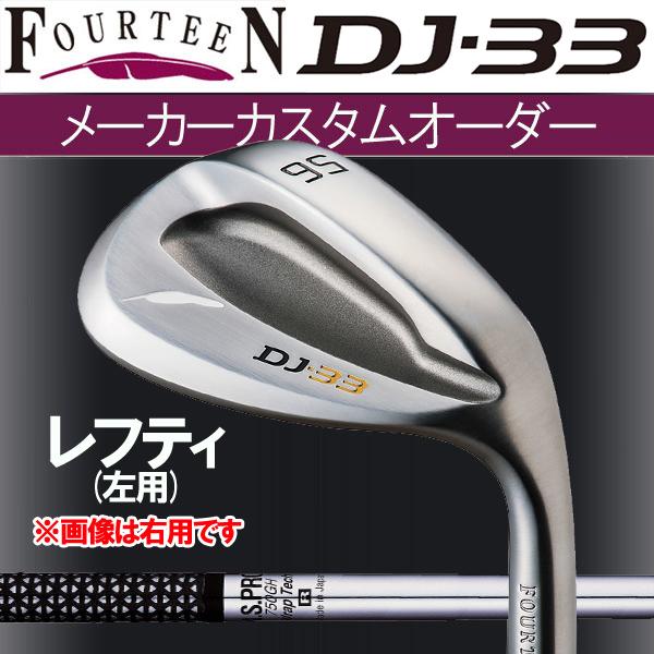 【レフティ(左用)】フォーティーン DJ-33 ウェッジ ニッケルクロムメッキ・パールサテン仕上げ [NS プロ 750シリーズ] 750GH スチールシャフト FOURTEEN DJ33 N.S PRO 日本シャフト