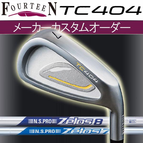 【メーカーカスタム】フォーティーン TC-404アイアン [NS PRO ゼロス7] NSPRO Zelos seven スチールシャフト 5本セット(#6~PW) FOURTEEN TC 404 N.S PRO