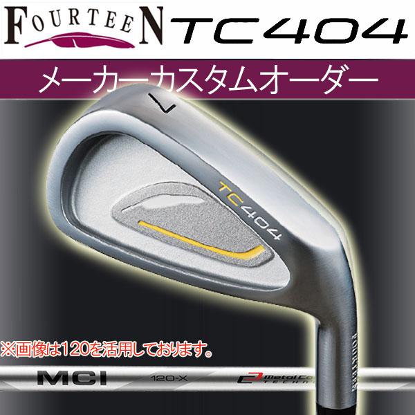 【メーカーカスタム】フォーティーン TC-404 アイアン [MCI アイアン用] MCI 100/90 カーボンシャフト 5本セット(#6~PW) FOURTEEN TC 404 フジクラ