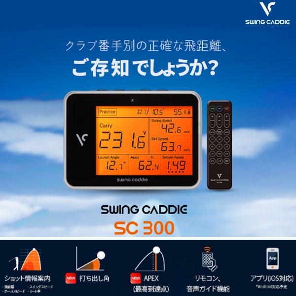 ボイスキャディ スウィングキャディ SC300 高性能ショット分析計測器 Golf Voice Caddie Swing Caddie SC300