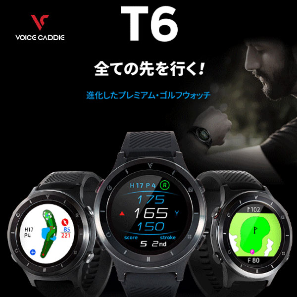 ボイスキャディ T6ウォッチ 腕時計型GPSキャディー(GPS距離計測器) ゴルフナビ T6 Golf Voice Caddie プレミアムGPSキャディ