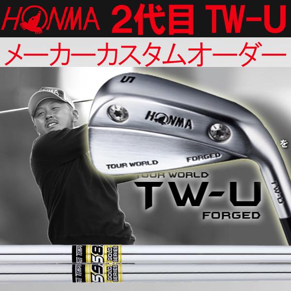 ホンマゴルフ 2代目 NEW TW-U フォージド アイアン型ユーティリティ [GS95/GS85] S200/R300 (DYNAMIC GOLD) スチールシャフト TOUR WORLD ツアーワールド本間ゴルフ ニュー TW-U FORGED