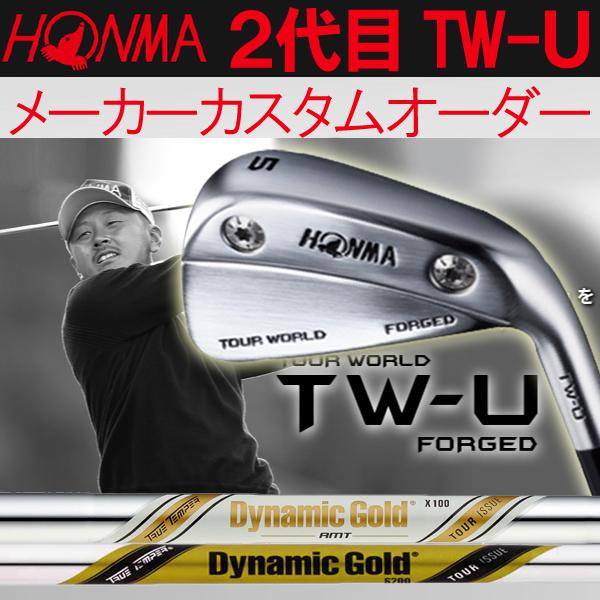 ホンマゴルフ 2代目 NEW TW-U フォージド アイアン型ユーティリティ [ダイナミックゴールド AMT ツアーイシュー] イシュー AMT (DYNAMIC GOLD TOUR ISSUE) スチールシャフト TOUR WORLD ツアーワールド本間ゴルフ ニュー TW-U FORGED
