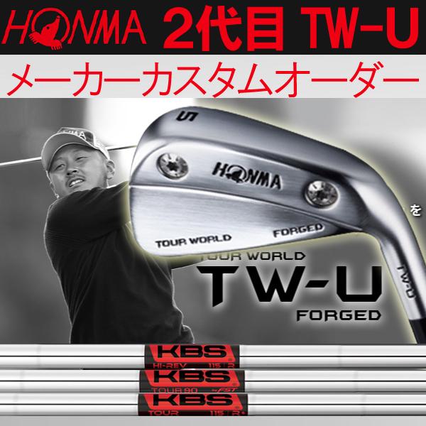 ホンマゴルフ 2代目 NEW TW-U フォージド アイアン型ユーティリティ [KBS シリーズ] KBS Tour/Tour V/Tour 90 スチールシャフト TOUR WORLD ツアーワールド本間ゴルフ ニュー TW-U FORGED