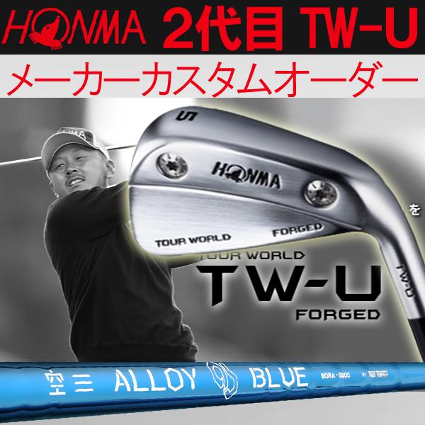 ホンマゴルフ 2代目 NEW TW-U フォージド アイアン型ユーティリティ [ALLOY BLUE SORA] スチールシャフト R300/S200 アロイブルーソラ 空 スチールシャフト TOUR WORLD ツアーワールド本間ゴルフ ニュー TW-U FORGED