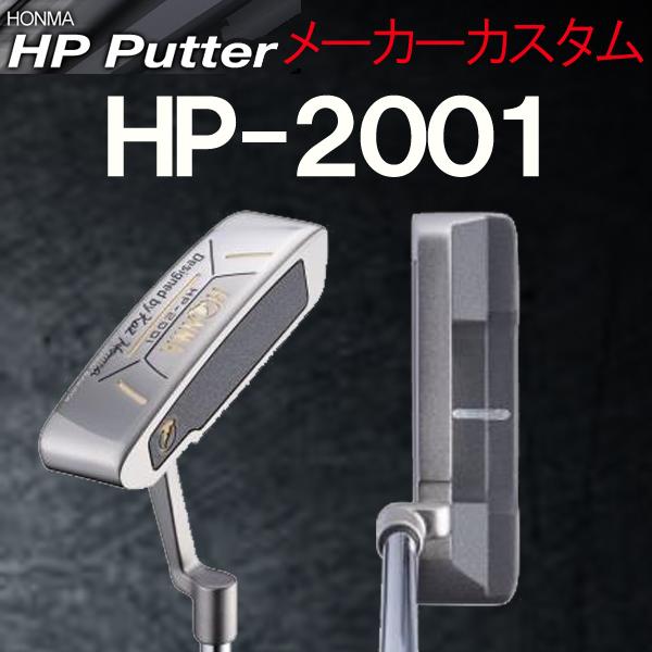 【メーカーカスタム】ホンマゴルフ HP パター HONMA GOLF HP PUTTER HP-2001ブレード型クランクネック(ピン型)本間ゴルフ