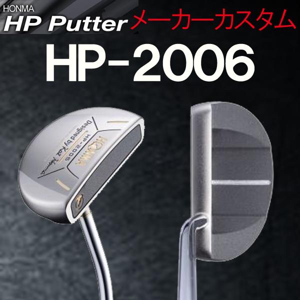 【メーカーカスタム】ホンマゴルフ HP パター HONMA GOLF HP PUTTER HP-2006マレット/ワンベント(マレット型)本間ゴルフ