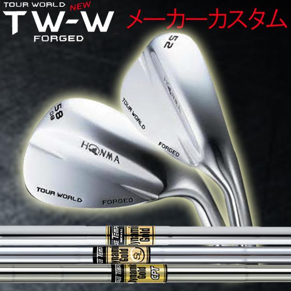 【メーカーカスタム】 ホンマゴルフ NEW TW-W ウェッジ [ダイナミックゴールド シリーズ] DG/DG CPT/DG SL (DYNAMIC GOLD) スチールシャフト TOUR WORLD ツアーワールド本間ゴルフ ニュー TW W WEDGE