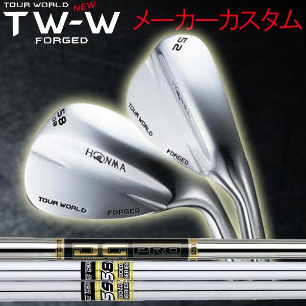 【メーカーカスタム】 ホンマゴルフ NEW TW-W ウェッジ [GS95/GS85/DG PRO] X100/S200/R300 (DYNAMIC GOLD) スチールシャフト TOUR WORLD ツアーワールド本間ゴルフ ニュー TW W WEDGE