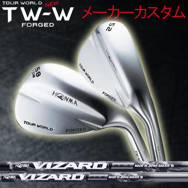 【メーカーカスタム】 ホンマゴルフ NEW TW-W ウェッジ [VIZARD IB] IB105/IB95/IB85IB105W/95W/85W カーボンシャフト TOUR WORLD ツアーワールド ヴィザード本間ゴルフ ニュー TW W WEDGE