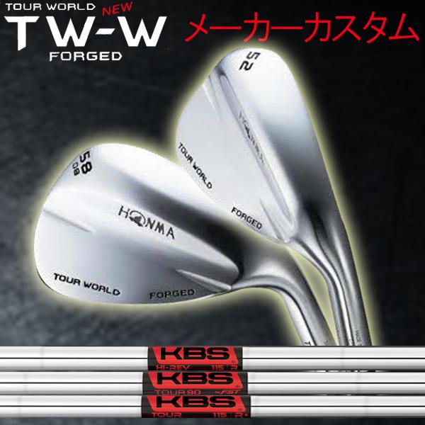 【メーカーカスタム】 ホンマゴルフ NEW TW-W ウェッジ [KBS シリーズ] KBS Tour/Tour V/Tour 90/HI-REV スチールシャフト TOUR WORLD ツアーワールド本間ゴルフ ニュー TW W WEDGE