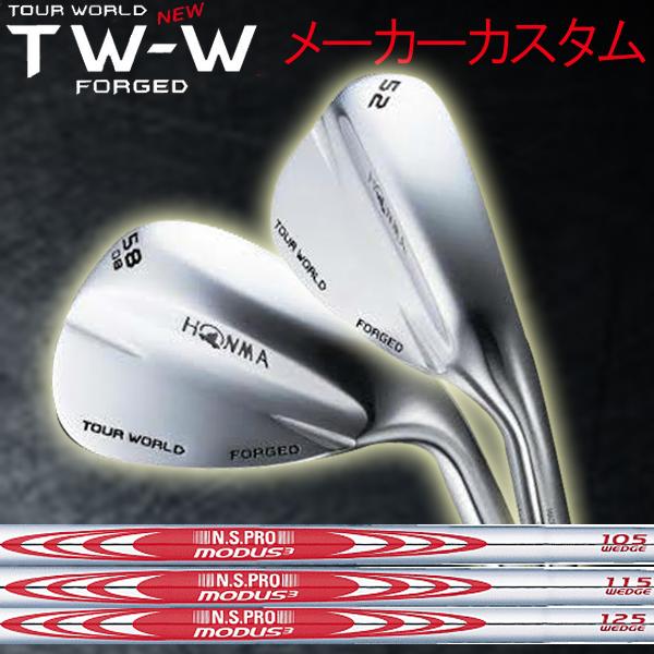 【メーカーカスタム】 ホンマゴルフ NEW TW-W ウェッジ [NS PRO モーダス ウェッジ シリーズ] NSPRO MODUS3 WEDGE 125/115/105 (N.S PRO) スチールシャフト  TOUR WORLD ツアーワールド本間ゴルフ ニュー TW W WEDGE