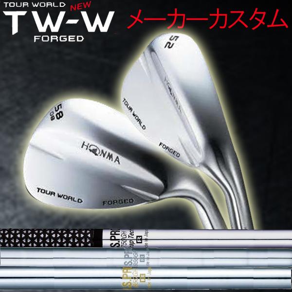 【メーカーカスタム】 ホンマゴルフ NEW TW-W ウェッジ [NS PRO シリーズ] 1150GH Tour/1050GH/950GH/950GH HT/950GH WF/850GH/750GH Wrap Tech (N.S PRO) スチールシャフト  TOUR WORLD ツアーワールド本間ゴルフ ニュー TW W WEDGE