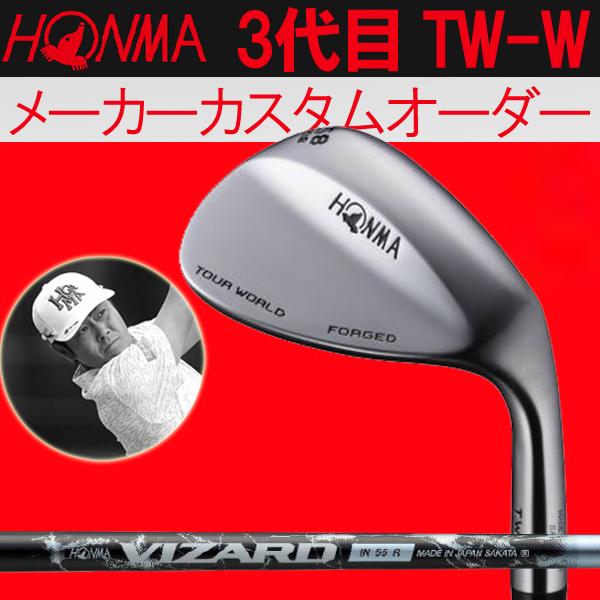 【メーカーカスタム】 ホンマゴルフ 3代目 NEW TW-W フォージド ウェッジ[VIZARD I] I75/I65/I55 カーボンシャフト  TOUR WORLD ツアーワールド ヴィザード本間ゴルフ ニュー TW W WEDGE