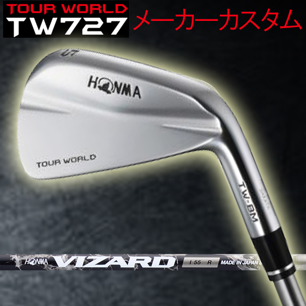【メーカーカスタム】 ホンマゴルフ ツアーワールド TW-BM アイアン [VIZARD I] I75/I65/I55 カーボンシャフト 日本シャフト 5本セット(#6~#10) TOUR WORLD ツアーワールド ヴィザード本間ゴルフ