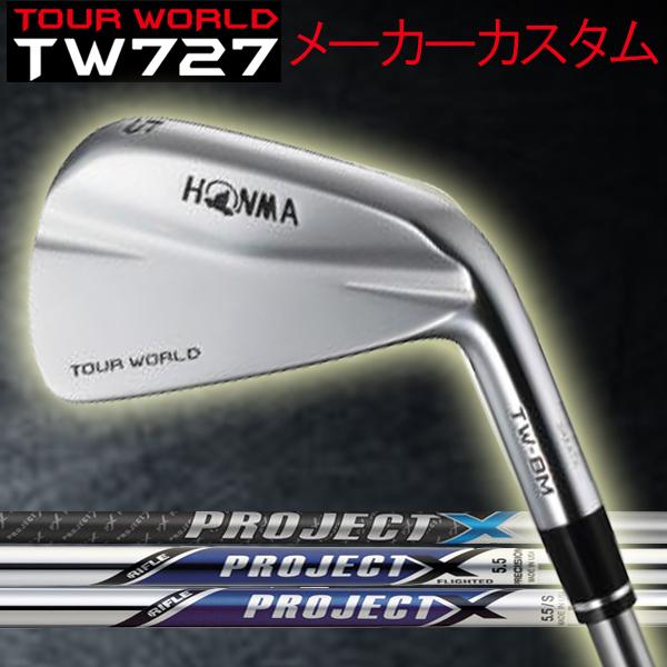 【メーカーカスタム】 ホンマゴルフ ツアーワールド TW-BM アイアン [ライフル プロジェクトX シリーズ] プロジェクトX/Pxi (RIFLE PROJECT X) スチールシャフト 5本セット(#6~#10) TOUR WORLD ツアーワールド本間ゴルフ