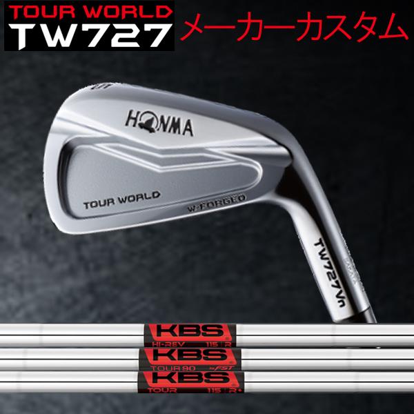 【メーカーカスタム】 ホンマゴルフ TW727Vn アイアン [KBS シリーズ] KBS Tour/Tour V/Tour 90/HI-REV スチールシャフト 5本セット(#6~#10) TOUR WORLD ツアーワールド本間ゴルフ