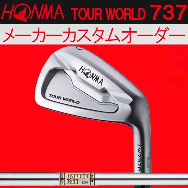 【メーカーカスタム】 ホンマゴルフ TW737P アイアン [ダイナミックゴールド AMTシリーズ] (DYNAMIC GOLD) スチールシャフト 6本セット(#5~#10) HONMA TOUR WORLD ツアーワールド本間ゴルフ