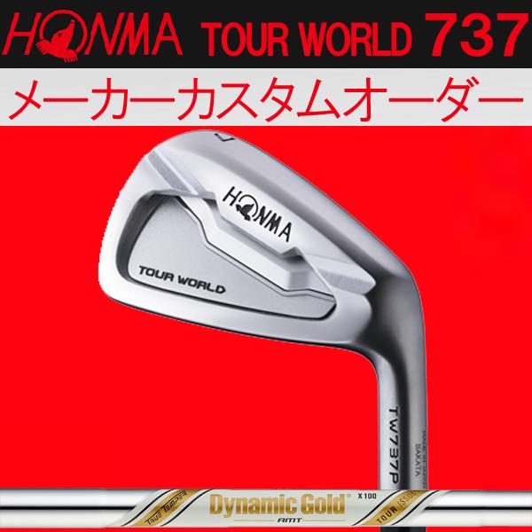 【メーカーカスタム】 ホンマゴルフ TW737P アイアン [ダイナミックゴールド AMT ツアーイシュー] イシューAMT (DYNAMIC GOLD TOUR ISSUE) スチールシャフト 6本セット(#5~#10) 本間ゴルフ
