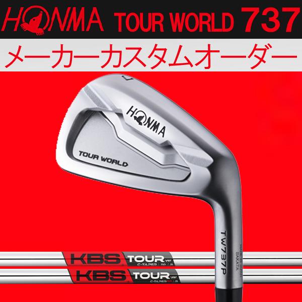【メーカーカスタム】 ホンマゴルフ TW737P アイアン [KBSツアー C-テーパー シリーズ] KBS Tour C-TAPER/C-TAPER 95 スチールシャフト 5本セット(#6~#10)本間ゴルフ